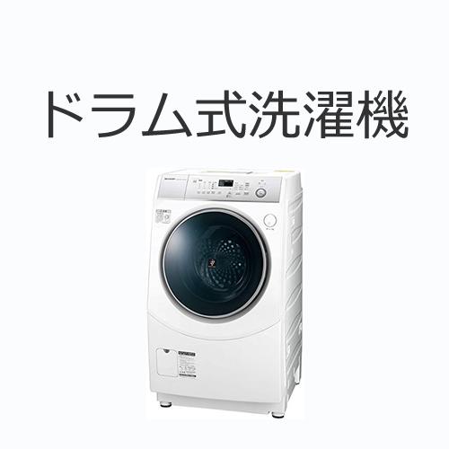 ドラム 式 洗濯 機 乾燥 なし